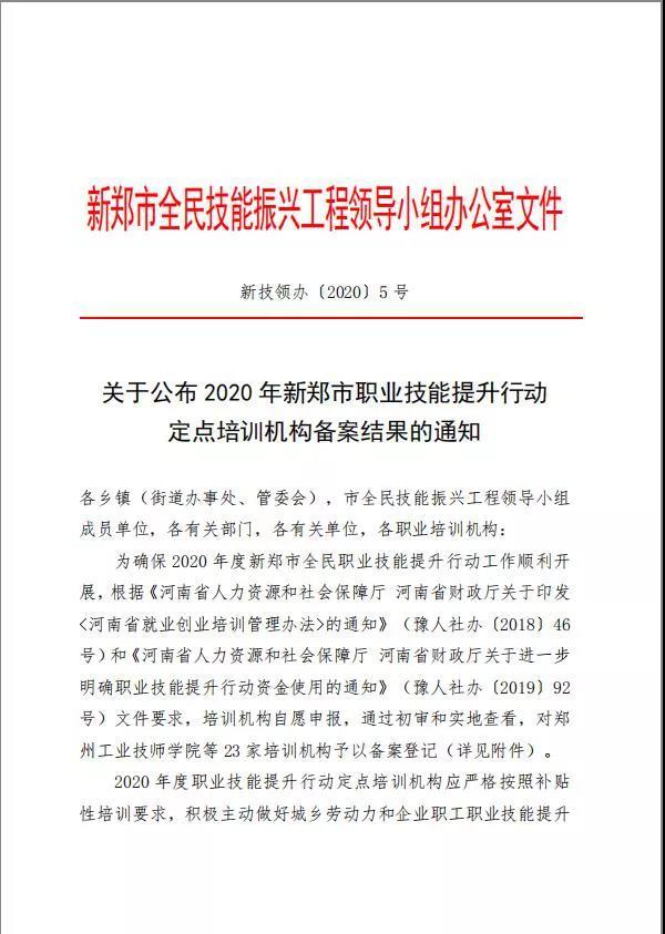 【中国网】郑州城轨交通中等专业学校成为新郑职业技能提升行动定点培训机构